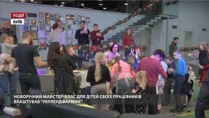 """Новогодний мастер-класс для детей своих работников устроил """"Укрлендфарминг"""""""