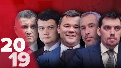 Топ чиновников 2019: самые громкие назначения Зеленского