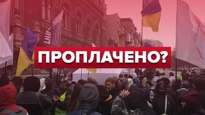 Проплачены ли протесты под НБУ: видео