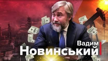 Мільярдери України: що треба знати про Вадима Новинського