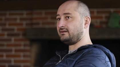 Бабченко выдворили из Израиля: что произошло на самом деле