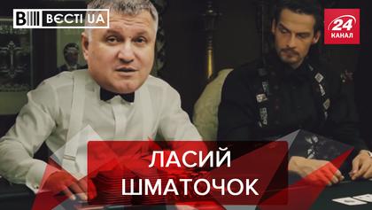 Вести.UA: Аваков против игорного бизнеса. Секрет успеха монобольшинства