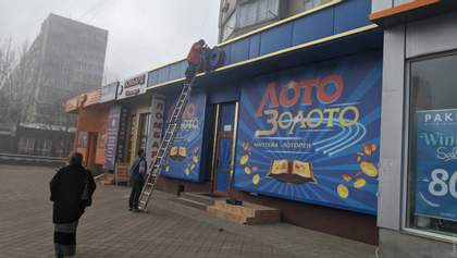 """С закрытых одесских """"лотомаркетов"""" и """"космолотов"""" начали снимать вывески"""