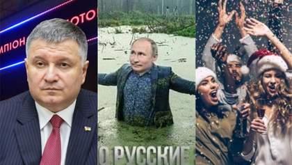 Самые смешные мемы недели: Аваков бьет дважды, исконно русские болота Путина, выжить после