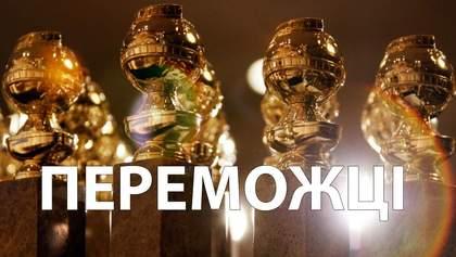 Золотий глобус 2020: оголошено список переможців престижної кінопремії
