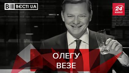 Вєсті.UA: Новорічні дива для Ляшка. Святкове гречкосійство