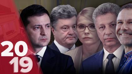 Рейтинги-2019: як змінювалася популярність провідних політиків