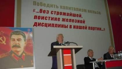 У Києві провели Конференцію до 140-річчя Сталіна: хто за це відповість