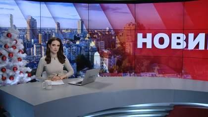 Випуск новин за 9:00: Суд відпустив екс-беркутівців з-під варти. Газові перемовини у Відні