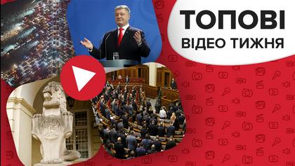 Самая большая автоелка в Украине и худший год для Порошенко – видео недели