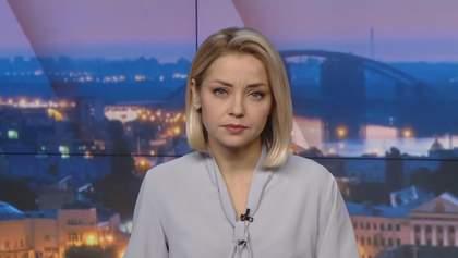 """Підсумковий випуск новин за 21:00: Мирова угода з """"Газпромом"""". Нове у справі Шеремета"""