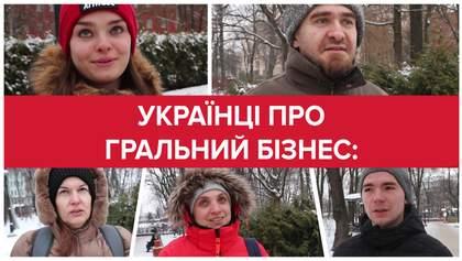 Как украинцы относятся к игорному бизнесу: опрос