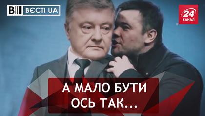 Вести.UA. Жир: Что скрывает Богдан. Под Рябошапкой зашаталось кресло