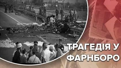 Трагедія у Фарнборо: як авіаційні розваги стали причиною десятків смертей – жахливі фото