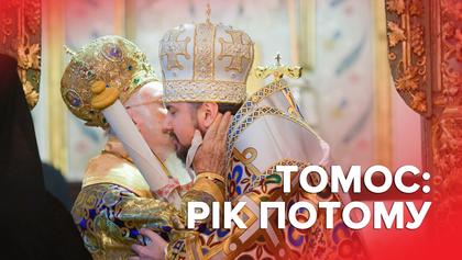 Год с Томосом: как Украина завоевала право на независимую церковь