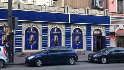 В Киеве некоторые залы игровых автоматов маскируют под VIP-караоке: фото, видео