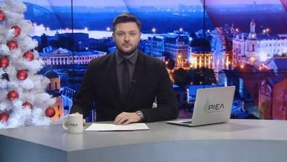 Выпуск новостей за 19:00: Снижение транзита газа из России. Столкновения в Абхазии