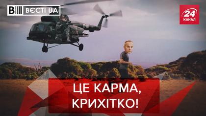 Вести.UA: Плохая карма Шуфрича. Цукерберг против Портнова