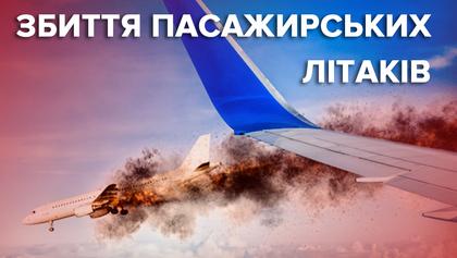 Коли востаннє військові збивали пасажирські літаки: сумна статистика авіакатастроф