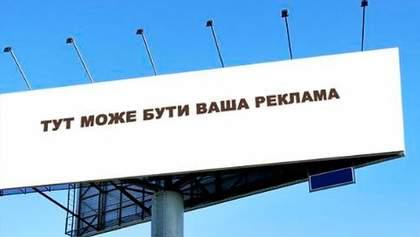 З 16 січня уся реклама має бути виконана українською мовою