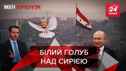 "Вести Кремля: Путин + Асад = ""Голубь мира"" Трамп. ""Танчики"" в парламенте РФ"