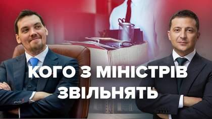 Відставка уряду Гончарука: успіхи і провали, хто може увійти у новий Кабмін