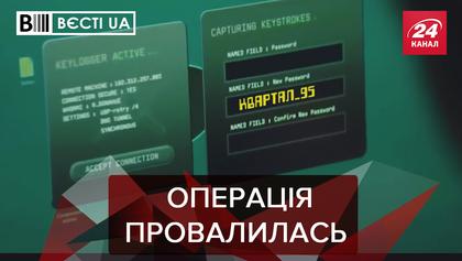 """Вести.UA: """"Квартал 95"""" атакуют российские хакеры. ОПЗЖ пугает украинцев"""