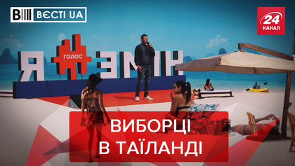 Вести.UA: У Вакарчука синдром Луценко. Янукович присматривает недвижимость