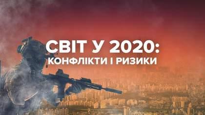 Криваві війни та агресори: з якими конфліктами продовжує жити світ у 2020 році