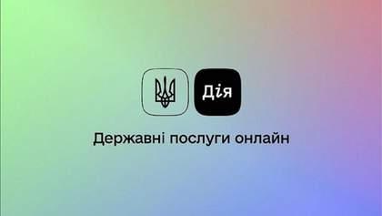 """Мобільний додаток """"Дія"""": відома дата релізу – відео"""