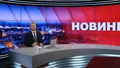 Выпуск новостей на 21:00: Гончарук не уходит в отставку. Замена Яременко