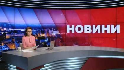 Итоговый выпуск новостей за 21:00: Поджог авто в Ужгороде. Кототерапия в Черкассах