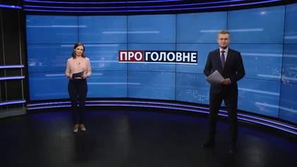 Випуск новин за 18:00: Реакція перевізника на скандал в автобусі. Позов проти президента