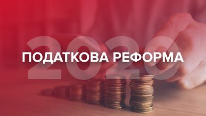Податкова реформа 2020: що зміниться для українців