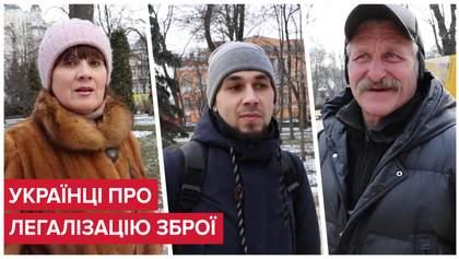 Чи хочуть українці легалізації зброї: опитування