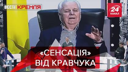 Вести Кремля: Кравчук переписал историю со Скабеевой. Православные аборты в России