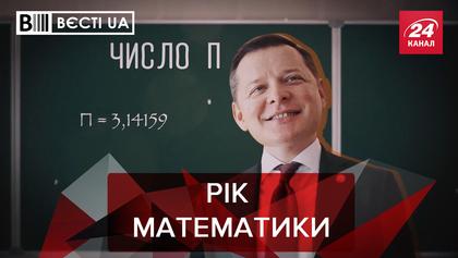 Вєсті.UA: Зеленський цілий рік вчитиме математику. Навіщо Раді перукарня