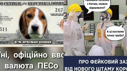 Самые смешные мемы недели: песовалюта, Укрпочта против коронавируса, уже добравшегося до России