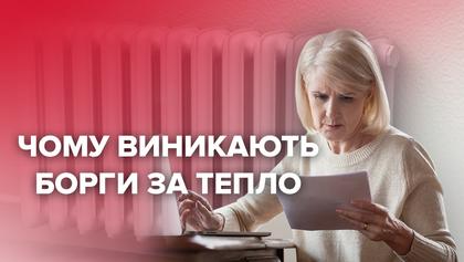 Долги за тепло: рискуют ли украинцы остаться без отопления