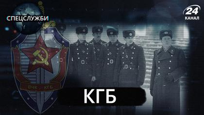 Ужасы советской системы: за какими преступлениями стоит КГБ