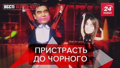 Вєсті Кремля: Бердимухамедов і 50 відтінків сірого. Улюблена іграшка Кирила