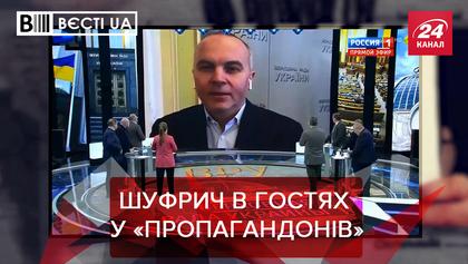 Вести UA: Шуфрич пробил дно. Интимные встречи руководителя Гостаможни