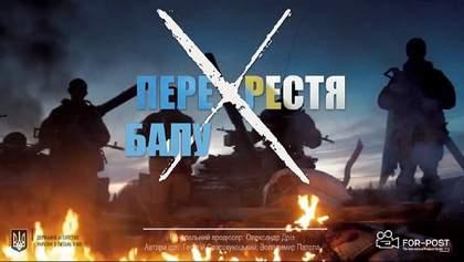Вшанування захисників Дебальцівського плацдарму відбудеться з нагоди п'ятої річниці боїв