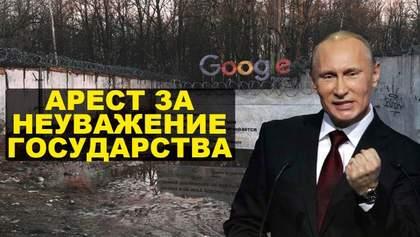 Спецслужби проти інтернету: як Росія контролює мережу