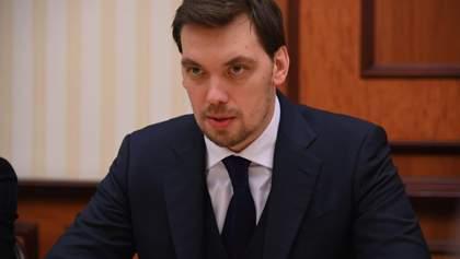 Гончарук объяснил, почему разделение платежек за газ выгодно для украинцев