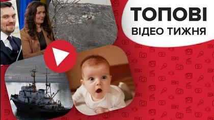 Особисте життя міністрів, заборона на незвичні імена для дітей – відео тижня