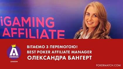 PokerMatch отримав престижну нагороду у Лондоні