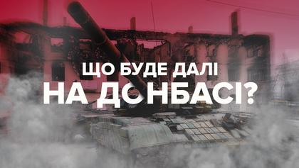 Війна на Донбасі: про нові виклики і сценарії розвитку подій