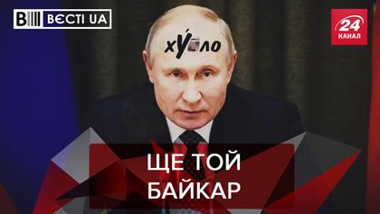 Вєсті.UA: Фантазії Путіна про Україну. Шуфрич читає реп