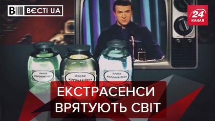 Вєсті.UA. Жир: Екстрасенси врятують від коронавірусу. Путінські байки